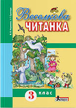 "3 клас | ЧИТАНКА ""Веселкова"", Науменко В.О. | Ранок"