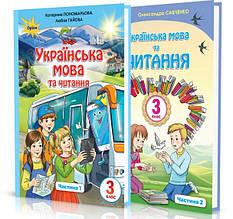 3 клас | Українська мова та Читання. Підручник у 2~х частинах. Пономарьова, Савченко | Оріон
