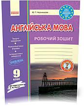 9 клас | Англійська мова. Робочій зошит. (до Несвіт), Чернишова | Ранок
