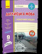 9 клас | Англійська мова. Робочий зошит (до Карп'юк), Мясоєдова | Ранок
