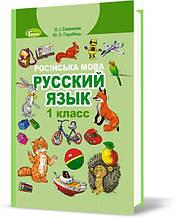1 клас | Русский язык, Самонова О.І., Горобець Ю.О. | Генеза