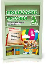 3 клас | Позакласне читання . Робота за дитячою книжкою. Робота з інформацією+безкошт. додаток Щоденник читача