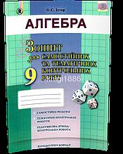 9 клас | Алгебра. Зошит для самостійних та тематичних контрольних робіт | Істер