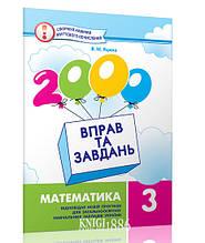 3 клас | Математика. 2000 вправ і завдань, Яцина В. М. | Год майстрів