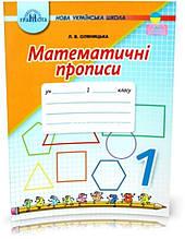 1 клас | Математичні прописи, Оляницька | Грамота