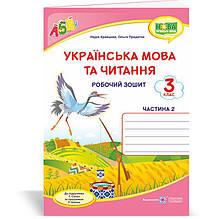 3 клас (НУШ) | Українська мова та читання : робочий зошит.. У 2-х ч. Ч. 2 (до підруч. Г. Сапун), Кравцова Н.,