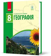 8 клас | Фізична географія України. Підручник (програма 2016) | Довгань