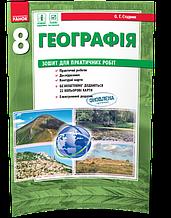 8 клас | Фізична Географія України. Зошит для практичних робіт | Стадник О. Г.