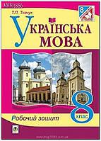 8 клас | Українська мова. Робочий зошит | Ткачук Т.П.