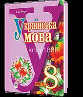 8 клас | Українська мова. Підручник (програма 2016) | Ющук