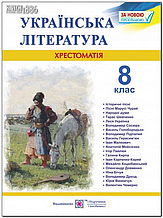 8 клас | Українська література. Хрестоматія. | Витвицька С.