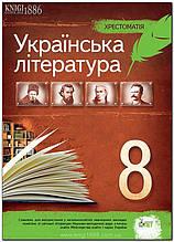 8 клас | Українська література. Хрестоматія | Черсунова Н. І.