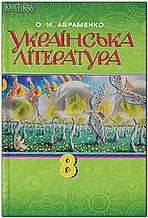 8 клас | Українська література. Підручник (програма 2016) | Авраменко