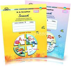 1 клас | Зошит з навчання грамоти та розвитку мовлення (комплект у двох частинах), Захарійчук | Грамота
