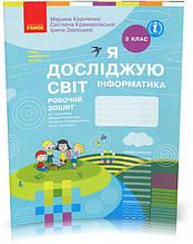 2 клас | Я досліджую світ. Інформатика. Робочий зошит, Корнієнко М.М. | Ранок