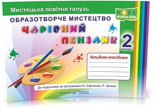 2 клас | Чарівний пензлик. Альбом-посібник з образотворчого мистецтва. (за програмами О. Савченко, Р. Шияна),