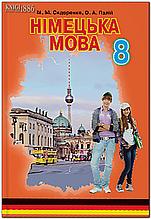 8 клас | Підручник Німецької мови 8(4) | Сидоренко