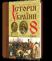 8 клас | Історія України. Підручник (програма 2016) | Сорочинська