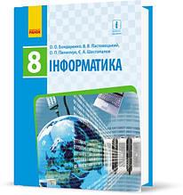 8 клас | Інформатика. Підручник (програма 2016 року) | Бондаренко