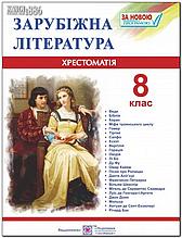 8 клас | Зарубіжна література. Хрестоматія. | Світленко О.