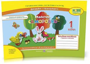 1 клас | Альбом-посібник з трудового навчання. «Майстер Саморобко», Бровченко | ПІП