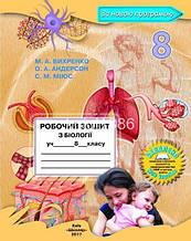 8 клас | Біологія. Робочий зошит | Вихренко А. С.