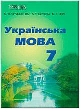 7 клас   Українська мова. Підручник (нова програма 2015)   Єрмоленко