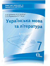 7 клас   Українська мова. Зошит для поточного оцінювання   Єременко