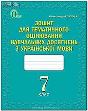 7 клас   Українська мова. Зошит для контролю навч. досягнень   Глазова О. П.