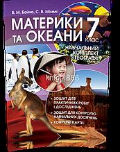7 клас | Материки та океани. Навчальний комплект з Географії | Бойко