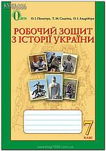 7 клас   Історія України. Робочий зошит   Пометун