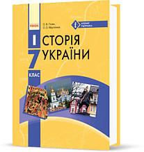 7 клас   Історія України. Підручник   Гісем О. В.