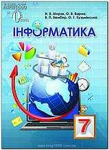7 клас | Інформатика (нова програма). Підручник | Морзе Н. В.