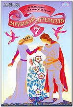 7 клас   Зарубіжна література. Підручник (нова програма 2015)   Ніколенко