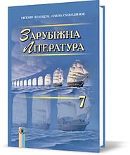 7 клас   Зарубіжна література. Підручник (нова програма 2015)   Волощук Є.В.
