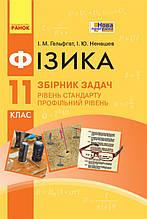 11 клас | Фізика. Рівень стандарту. Профільний рівень. Збірник задач, Гельфгат І.М., Ненашев І.Ю. | Ранок