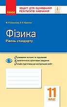11 клас | Фізика. Рівень стандарту. Зошит для оцінювання результатів навчання, Кирюхина Е.А. | Ранок