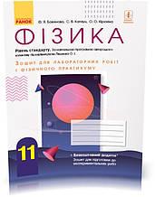 11 клас | Фізика. Рівень стандарту. Зошит для лабораторних робіт і фізичного практикуму, Кірюхіна О.О. | Ранок