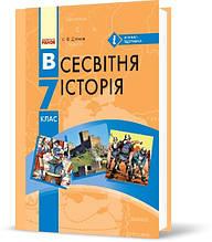 7 клас | Всесвітня історія. Підручник | Д'ячков С.В.