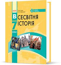 7 клас | Всесвітня історія. Підручник | Гісем О. В.