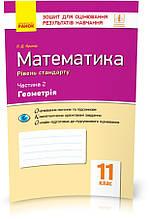 11 клас | Математика. Рівень стандарту. Зошит для оцінювання результатів навчання. У 2 частинах. ЧАСТИНА 2.
