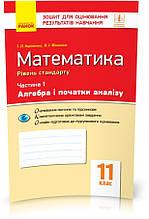 11 клас | Математика. Рівень стандарту. Зошит для оцінювання результатів навчання. У 2 частинах. ЧАСТИНА 1.
