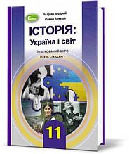 11 клас   Історія: Україна і світ (інтегрований курс), Підручник , Мудрий М.М., Аркуша О.Г.  
