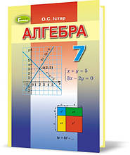 7 клас | Алгебра. Підручник (нова програма 2015) | Істер О.С.