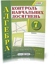 7 клас | Алгебра. Зошит для контролю навчальних досягнень, Підручна М., Кравчук В. | ПІП