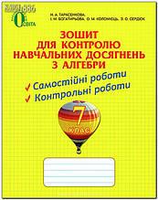 7 клас | Алгебра. Зош. для контролю навч.досягн. | Тарасенкова Н. А.