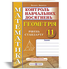 11 клас   Зошит для контролю навчальних досягнень з математики. Геометрія.. Рівень стандарту. Самостійні та