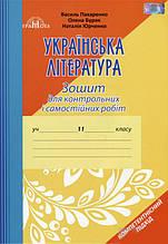 11 клас | Зошит для контрольних і самостійних робіт з української літератури (Пахаренко), Грамота