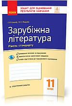 11 клас | Зарубіжна література. Рівень стандарту. Зошит для оцінювання результатів навчання, Полулях Н.С. |