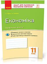 11 клас   Економіка (профільний рівень). Зошит для оцінювання результатів навчання, Чорна Т.І., Тимченко І.Є.